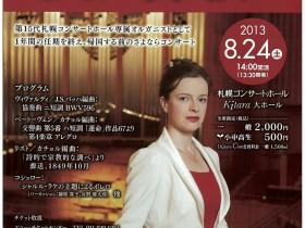 Sapporo, Kitara Concert Hall, farewell concert, August 24, 2013