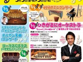 Sapporo, Kitara Concert Hall, Alacarte concert, May 4, 2013