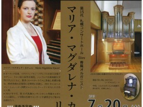 Asahikawa, organ and harmonium recital, July 20, 2013