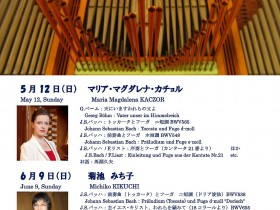 Tokyo (JP), Ohmori Megumi church,