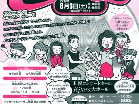 Sapporo, Kitara Concert Hall, christmas concert, December 23, 2012