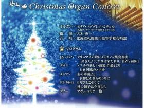 Sapporo, Kitara Concert Hall, christmas concert, December 16, 2012
