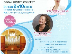 Sapporo, Kitara Concert Hall, winter organ concert, March 12, 2013